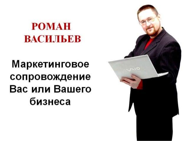 Ф  РОМАН ВАСИЛЬЕВ  Маркетинговое  сопровождение  Вас или Вашего бизнеса