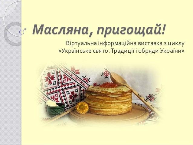 Масляна, пригощай! Віртуальна інформаційна виставка з циклу «Українське свято.Традиції і обряди України»