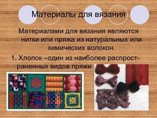 Материалы и инструменты, применяемые при вязании крючком 83