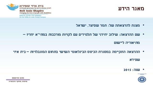 הידע מאגר •של להרצאתה מצגת:שפיצר תמר,ישראל •שםההרצאה:שילובמורכבות לקויות עם תלמידים של יח...