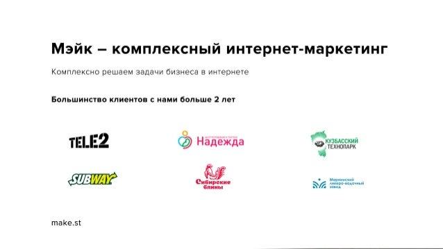 Интернетисчез… 78%– россиянпользуются 58%– ежедневно 61% – мобильныминтернетом 137 – сайтов Интернет-рекламапревзош...