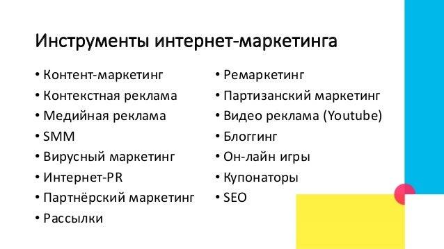 Системность CPC SEO Сайт Продажа Возврат SMM Analytics Call Tracking CRM Тригерные Email Ретаргетинг Акции Бонусы