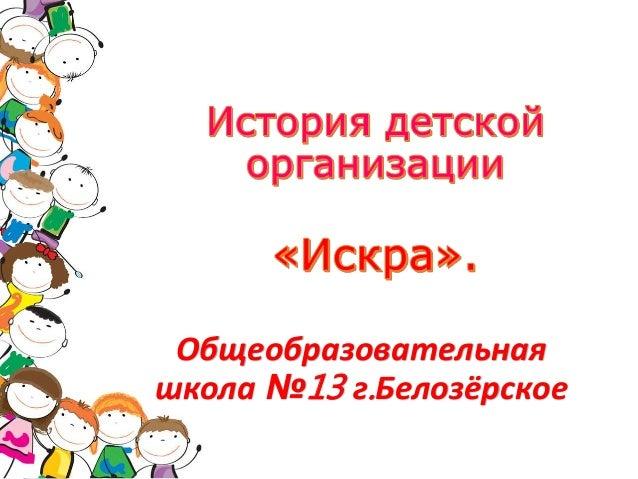 Общеобразовательная школа №13 г.Белозёрское