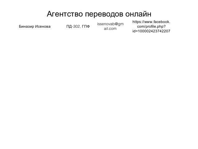Агентство переводов онлайн Биназир Исенова -302,ПД ГПФ issenovab@gm ail.com https://www.facebook. com/profile.php? id=1000...
