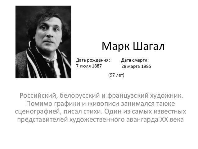 Марк Шагал Российский, белорусский и французский художник. Помимо графики и живописи занимался также сценографией, писал с...