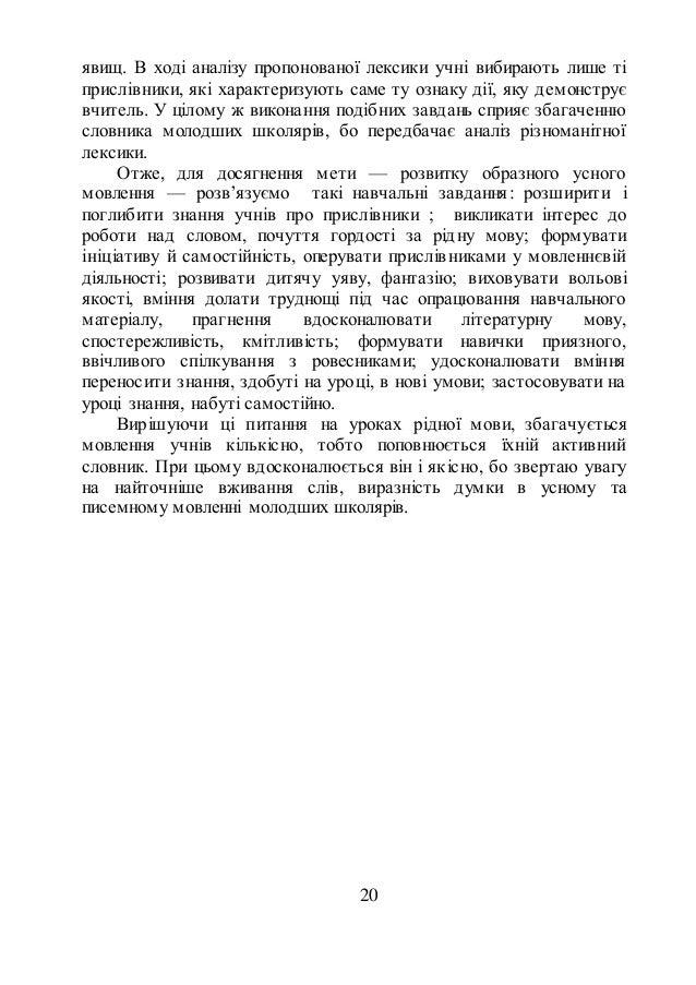 30f49abf4b68d4 Методичні рекомендації до циклу уроків з теми прислівник