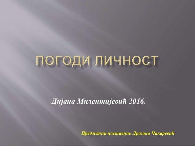 Дијана Милентијевић 2016. Предметни наставник Драгана Чакаревић