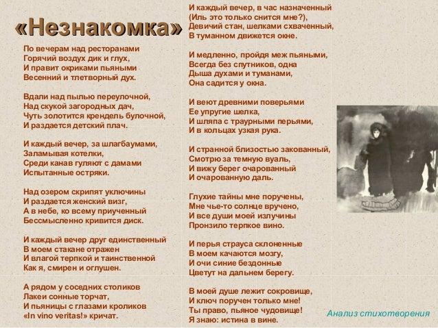 Стих Незнакомка