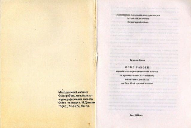 ОПЫТ РАБОТЫ МУЗЫКАЛЬНО-ХОРЕОГРАФИЧЕСКИХ КЛАССОВ НА БАЗЕ 42-ОЙ ОБЩЕОБРАЗОВАТЕЛЬНОЙ ШКОЛЫ