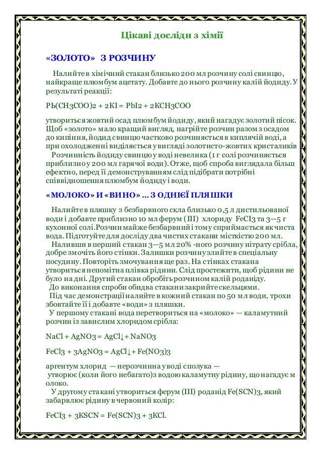 Цікаві досліди з хімії «ЗОЛОТО» З РОЗЧИНУ Налийтев хімічний стакан близько200 мл розчинусолі свинцю, найкращеплюмбум ацета...