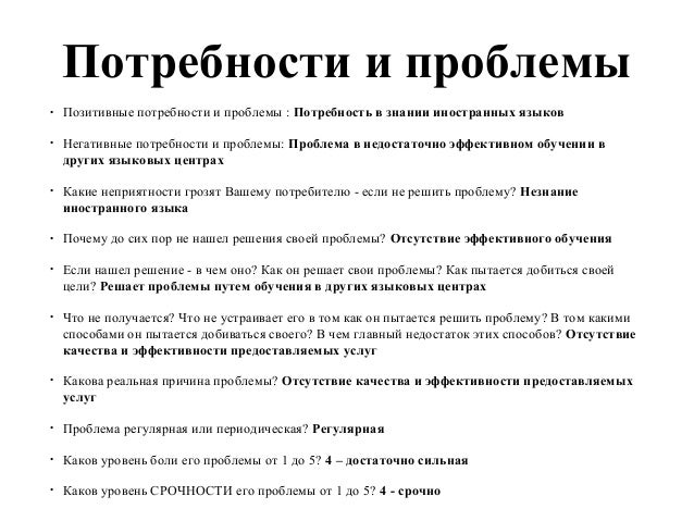 даева виктория+языковой центр+клиенты Slide 3