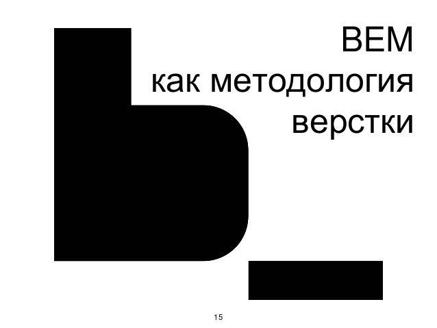 BEM как методология верстки 15
