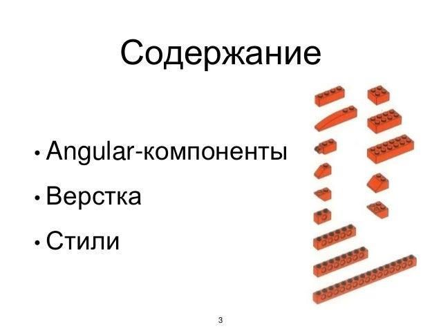 Содержание • Angular-компоненты • Верстка • Стили 3