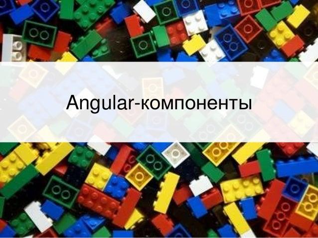 Angular-компоненты 6