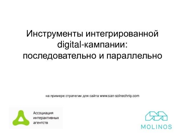Инструменты интегрированной digital-кампании: последовательно и параллельно на примере стратегии для сайта www.san-solnech...