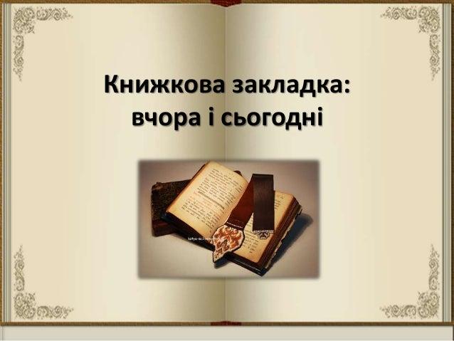 Книжкова закладка: вчора і сьогодні