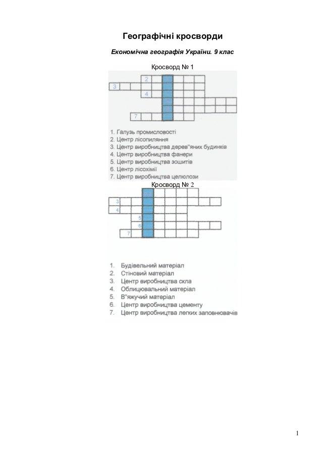 Географічні кросворди Економічна географія України. 9 клас Кросворд № 1 Кросворд № 2 1