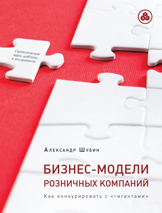www.myretailstrategy.com Москва, 2016 г. Александр Шубин ваш стратегический партнер в улучшении бизнес-моделей розничных к...