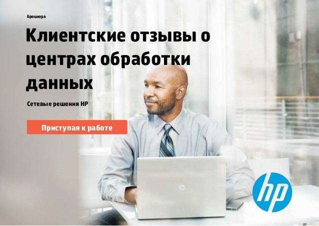 Брошюра Клиентские отзывы о центрах обработки данных Сетевые решения HP Приступая к работе