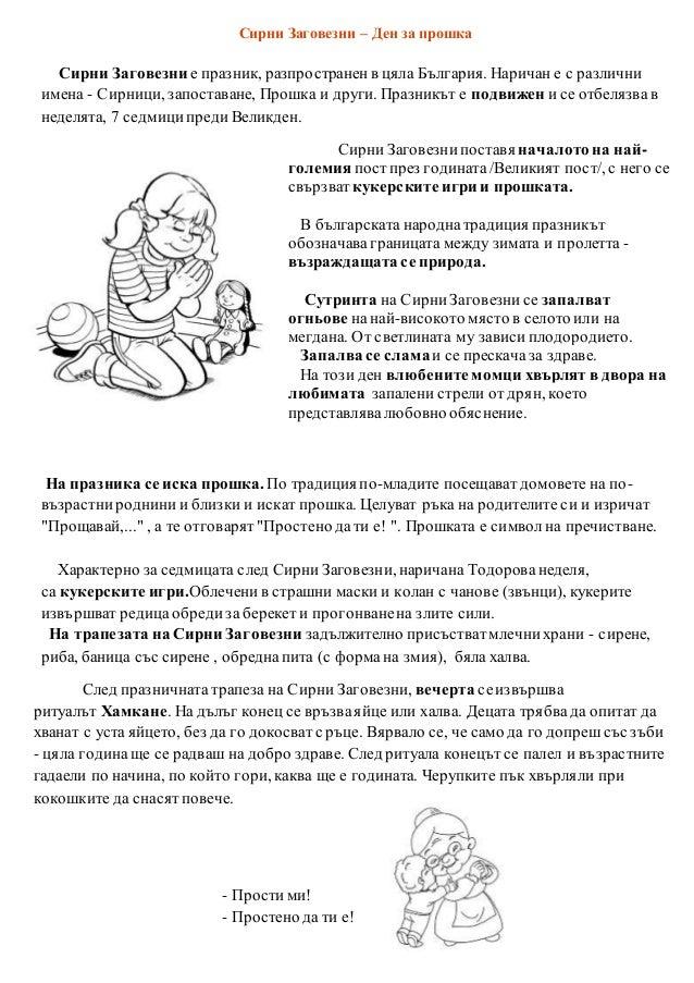 Сирни Заговезни – Ден за прошка Сирни Заговезни е празник, разпространенв цяла България. Наричан е с различни имена - Сирн...