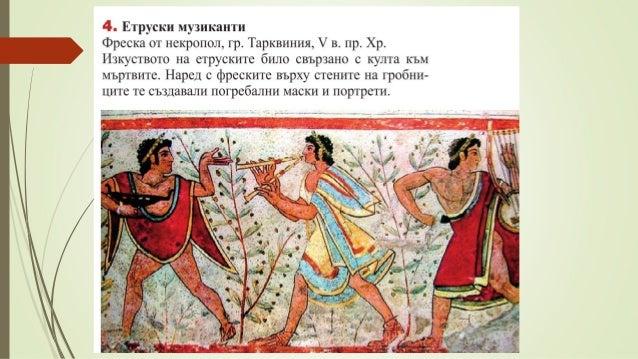 3. Възникване и ранна история на Рим А/ Ромул и Рем – легендарните основатели на Рим Латини, Лациум – 753 г. пр. Хр.