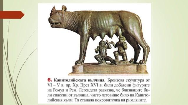 Всички римски граждани образували 193 центурии, но 98 от тях били представители на най-богатите. Гласувало се по центурии,...
