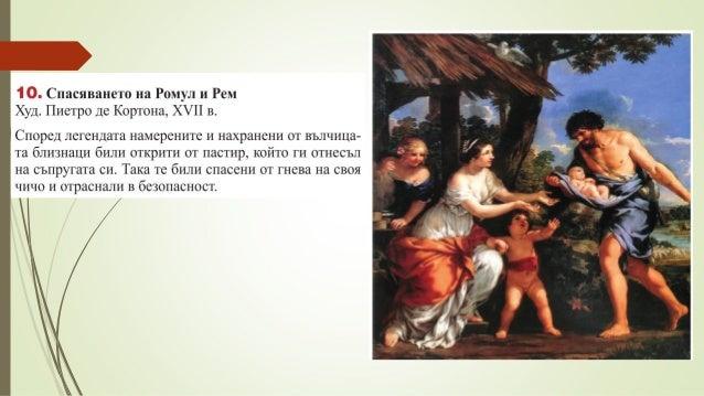 древна италия. раждането на рим