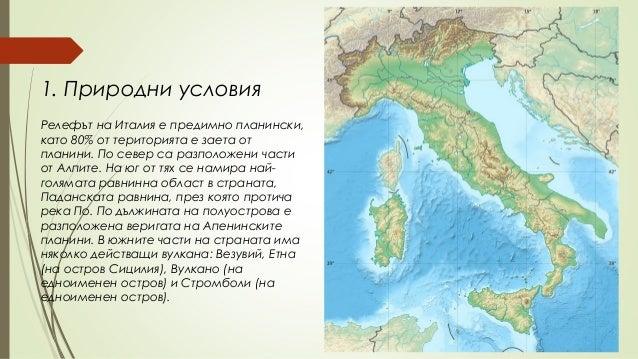 Италия – произход на името Съществуват няколко обяснения за това как Италия получила името си. Според Аристотел и Тукидид ...