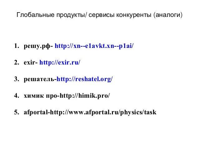 кабдыкаримова айгерим +выполни домашнее задание на отлично+ сайты Slide 2