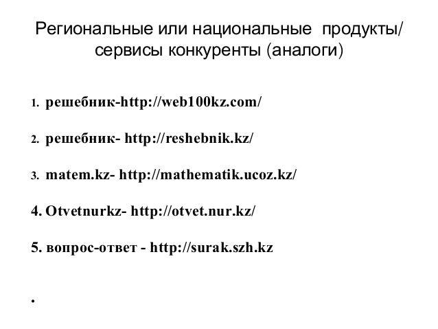 кабдыкаримова айгерим +выполни домашнее задание на отлично+ сайты Slide 3