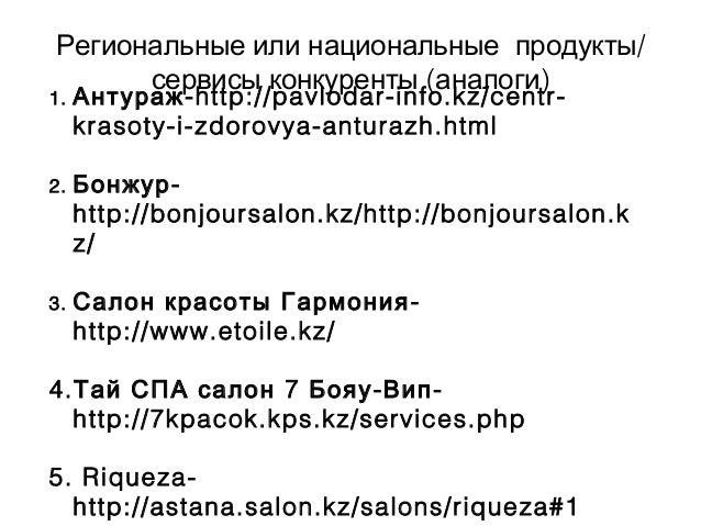 кабдыкаримова айгерим+салон красоты+предпринематели Slide 3