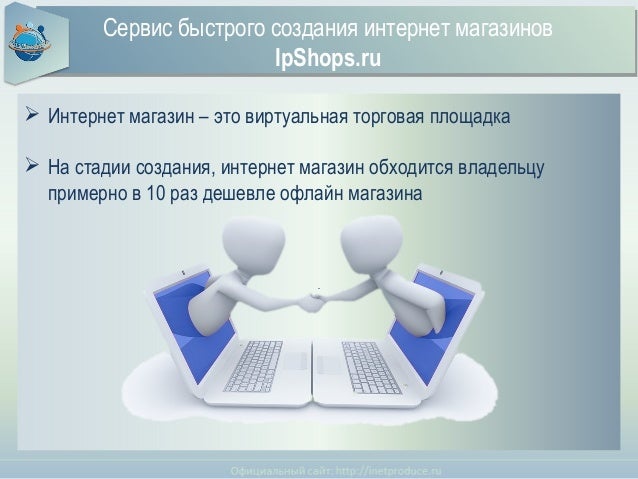 Сервис быстрого создания интернет магазинов IpShops.ru  Интернет магазин – это виртуальная торговая площадка  На стадии ...