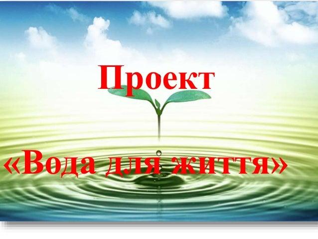 Проект «Вода для життя»