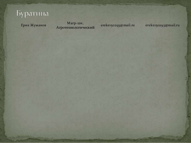 Ерик Жуманов Магр-12н, Агротехнологический ereke150293@mail.ru ereke150293@mail.ru