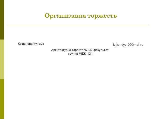 Организация торжеств k_kundyz_09@mail.ruКошанова Кундыз - ,Архитектурно строительный факультет -12группа МБЖ н