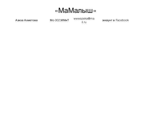 « »МаМалыш Азиза Ахметова -302,Мс ММиТ wwwazeka@ma il.ru Facebookэккаунт в