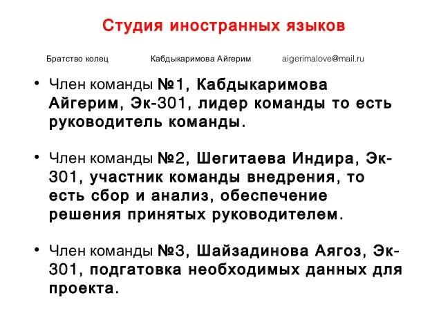 Студия иностранных языков • Член команды 1,№ Кабдыкаримова Айгерим, -301,Эк лидер команды то есть .руководитель команды • ...
