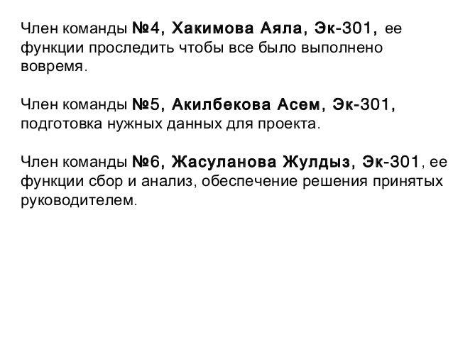 кабдыкаримова айгерим+студия иностранных языков+решение Slide 2
