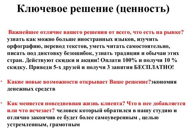 кабдыкаримова айгерим+студия иностранных языков+решение Slide 3