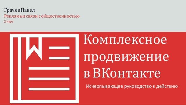 Комплексное продвижение в ВКонтакте Исчерпывающее руководство к действию ГрачевПавел Реклама и связисобщественностью 2 курс