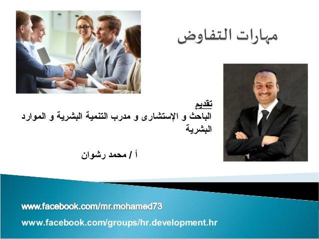 تقديم الموارد و البشرية التنمية مدرب و التستشارى و الباحث البشرية رشوان محمد / أ www.facebook....