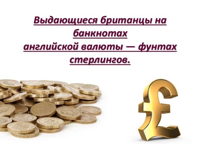 Выдающиеся британцы на банкнотах английской валюты — фунтах стерлингов.