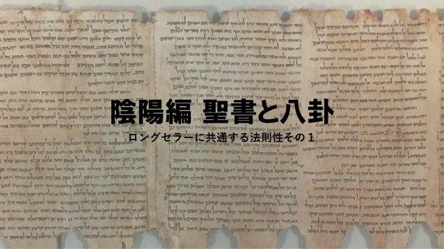 陰陽編 聖書と八卦 ロングセラーに共通する法則性その1
