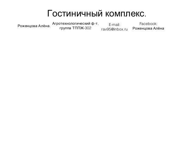 .Гостиничный комплекс .Роженцова Алёна - ,Агротехнологический ф т -302группа ТППЖ E-mail: rav95@inbox.ru Facebook: Роженцо...