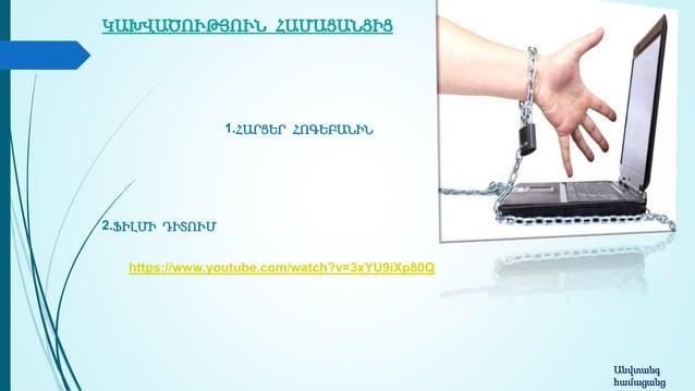 Անվտանգ համացանց 2.ՖԻԼՄԻ ԴԻՏՈՒՄ https://www.youtube.com/watch?v=3xYU9iXp80Q 1.ՀԱՐՑԵՐ ՀՈԳԵԲԱՆԻՆ