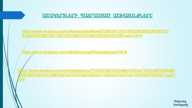 Անվտանգ համացանց https://www.dropbox.com/s/4zoyeaobtu84ew8/%D0%9F%D1%80%D0%B5%D0%B7%D 0%B5%D0%BD%D1%82%D0%B0%D1%86%D0%B8%D...