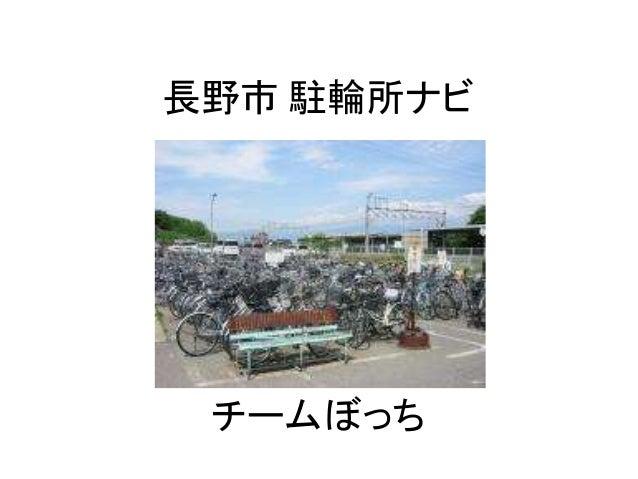 長野市 駐輪所ナビ チームぼっち