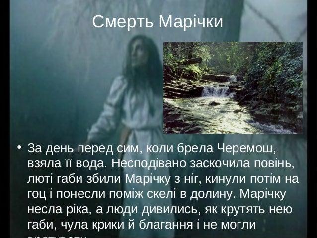 Смерть Марічки ● За день перед сим, коли брела Черемош, взяла її вода. Несподівано заскочила повінь, люті габи збили Маріч...