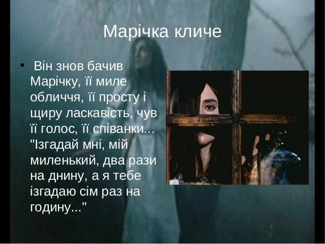 """Марічка кличе ● Він знов бачив Марічку, її миле обличчя, її просту і щиру ласкавість, чув її голос, її співанки... """"Ізгада..."""