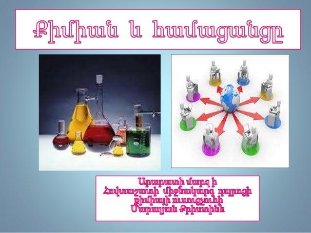 Քիմիան գիտություն է նյութերի հատկությունների, կառուցվածքի, բաղադրության, դրանց փոխարկումների և այդ փոխարկումները ուղկեցող ...